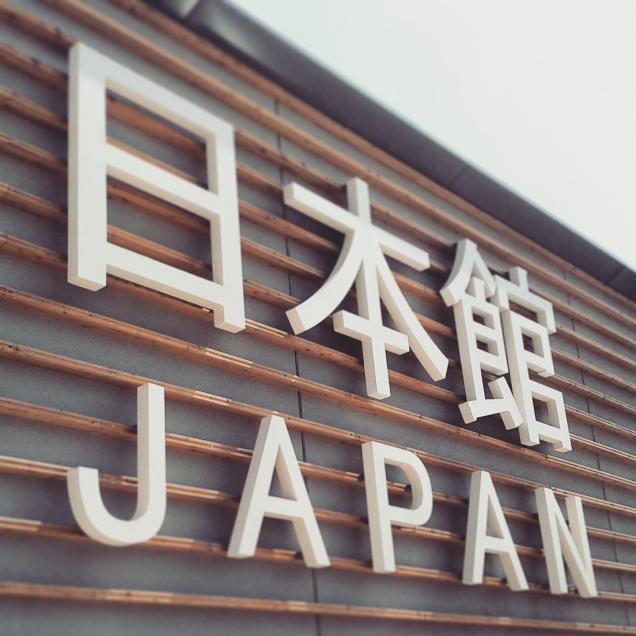 Padiglione del Giappone